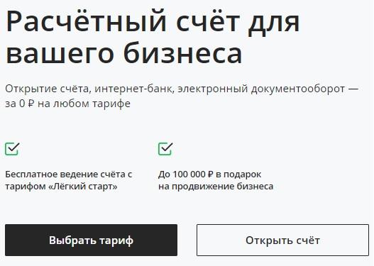 Расчетный счет в ПАО Сбербанк в Москве: тарифы на РКО для юридических лиц и ИП — tvoedelo.online