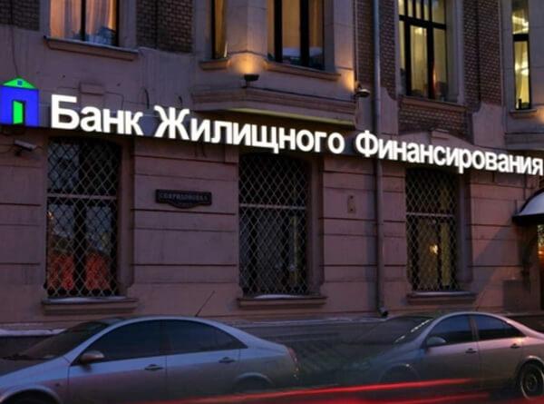 Кредитование в Банке Жилищного Финансирование