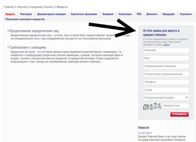 Форма онлайн-заявки КредитЕвропаБанка