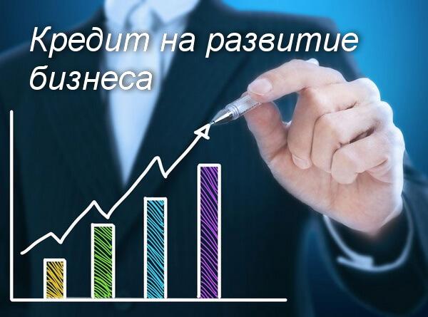 Кредит под развитие бизнеса с нуля