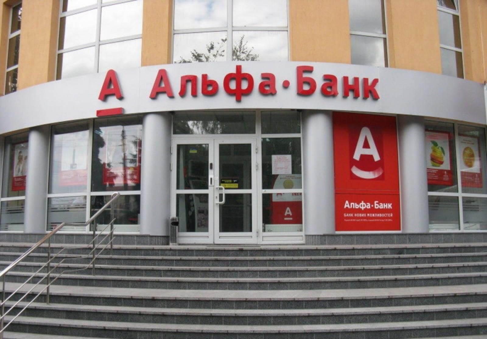 альфа банк кредит для ип условия проверить банкротство физ лица
