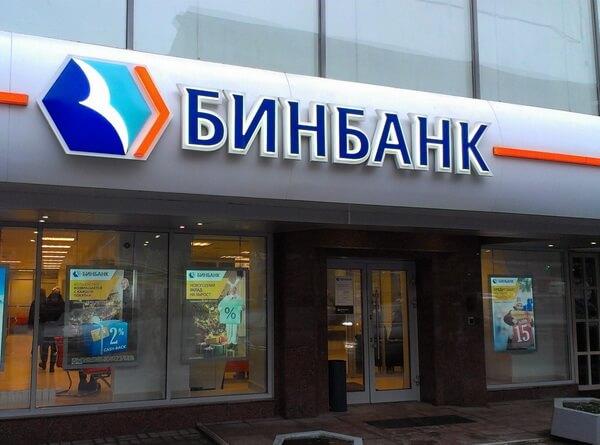 Кредитование для бизнеса в отделении Бинбанка