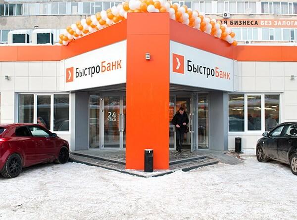 Кредит для бизнеса в Быстробанке