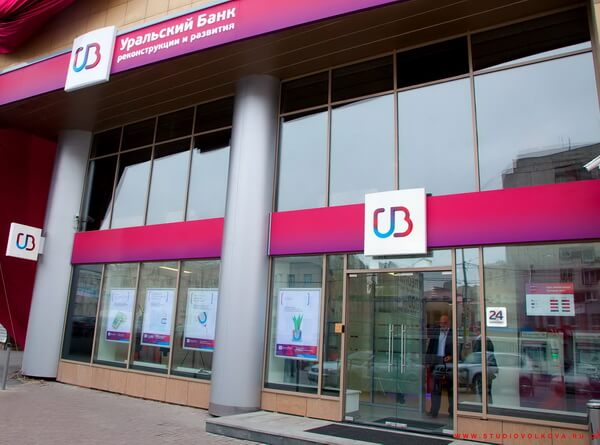 Кредитование бизнеса в УБРиР