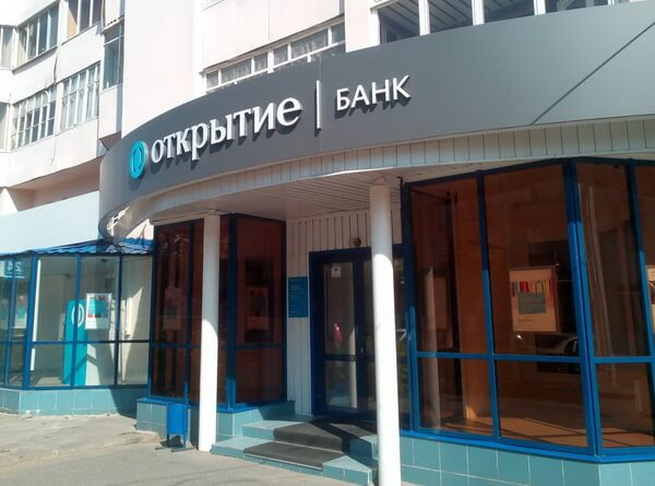Со скольки лет одобряют кредит в банке открытие