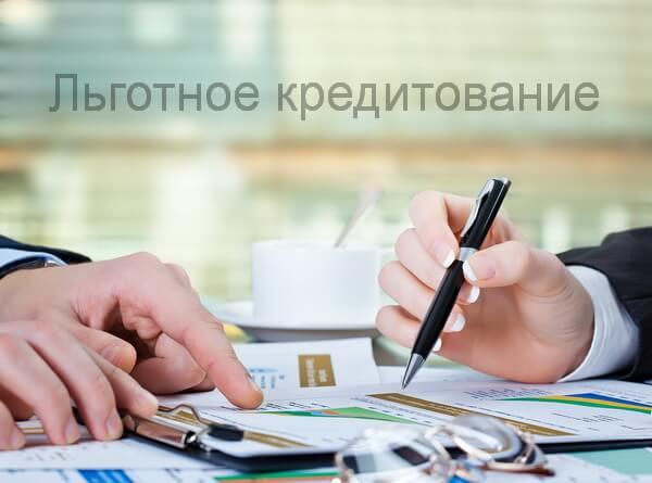 Малый бизнес получение кредита на выгодных условиях от государства