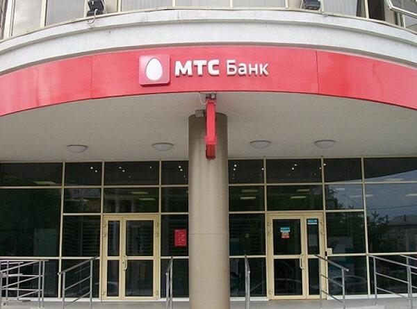 Кредитование в МТС банке