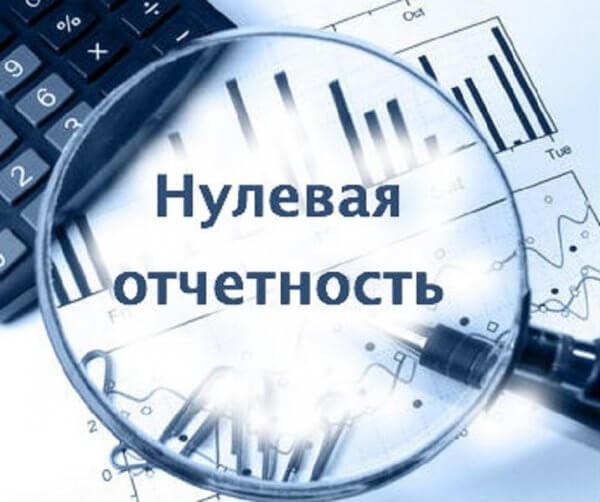 Взять кредит на нулевое ооо взять в кредит 300000 рублей в сбербанке