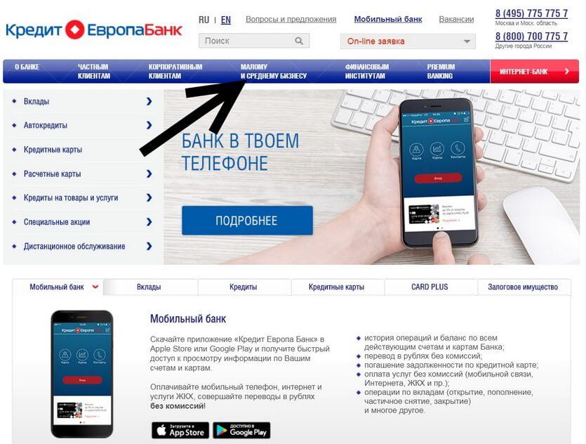 Раздел для бизнеса КредитЕвропаБанк