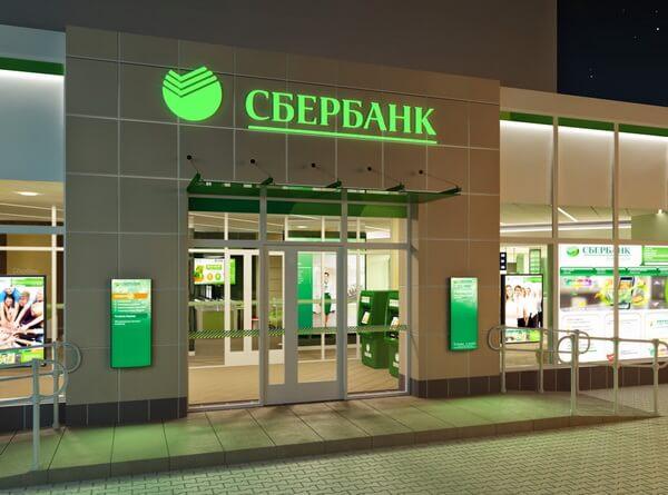 Кредит от сбербанка для ип на развитие бизнеса процент