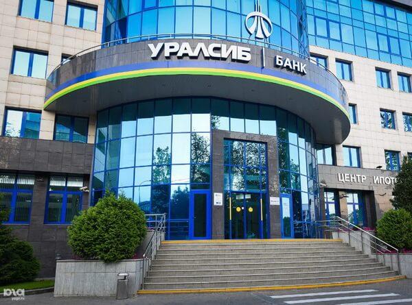 Кредитование бизнеса в Уралсиб Банке