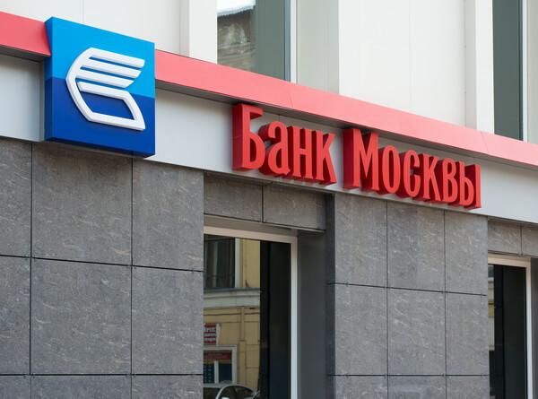 Кредиты на малый бизнес банк москвы онлайн заявка на кредит в сетелем банк
