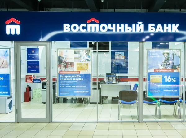 Кредитование бизнеса в банке Восточный