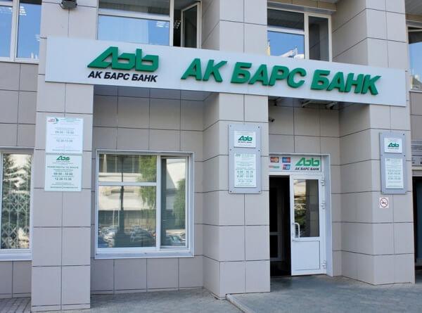 получение кредита ак барс телефон хоум кредита банка горячая линия бесплатный казахстан