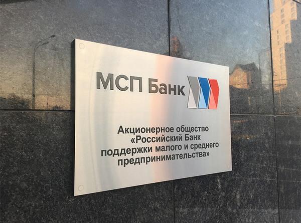 Кредитование в МСП Банке
