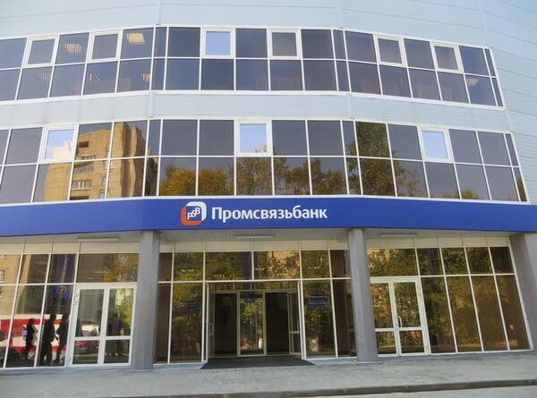 промсвязьбанк кредиты физическим лицам условия кредит наличными в ярославле альфа банк