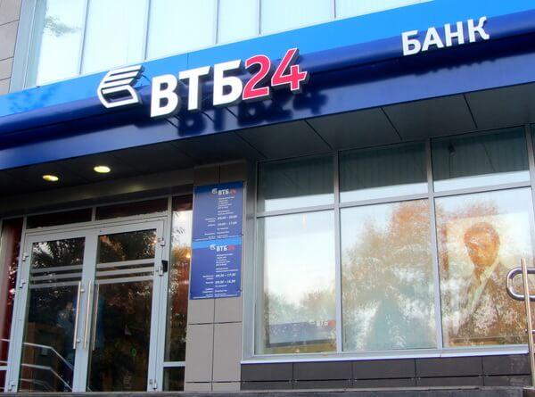 втб 24 омск онлайн заявка на кредит займ в перми от частного лица под расписку