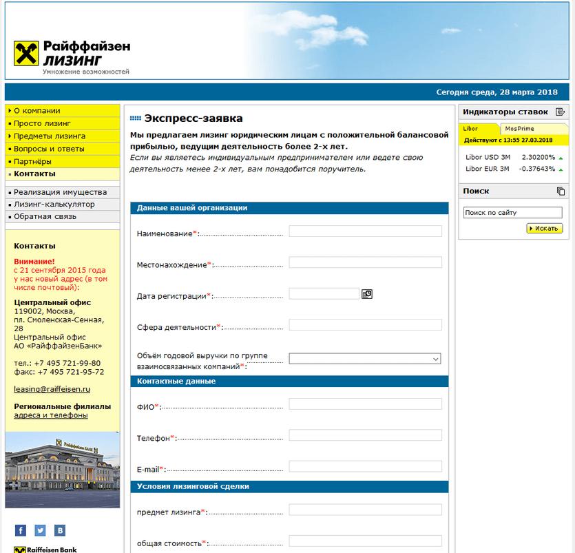 Экспресс-заявка на лизинг в компании Райффайзен Лизинг