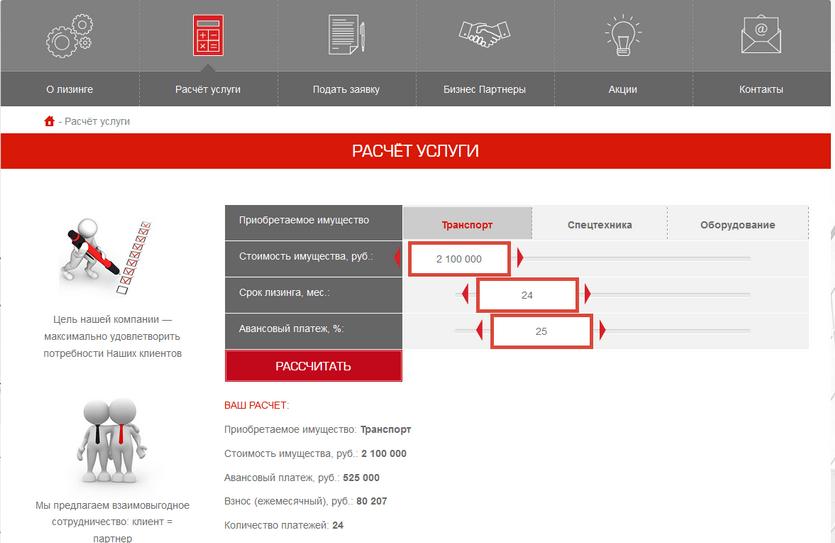 Расчет услуги в калькулятор ЛФ Финанс