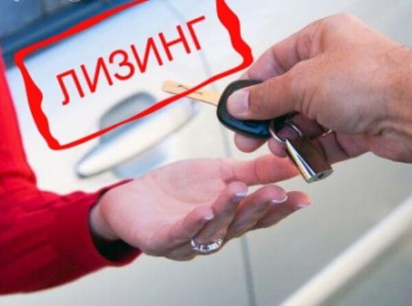 Картинки по запросу Возможности приобретения автомобиля в лизинг: плюсы и минусы