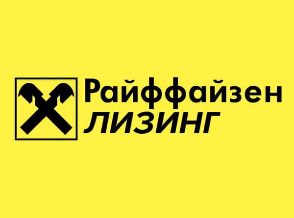 Услуги лизинга в компании Райффайзен Лизинг