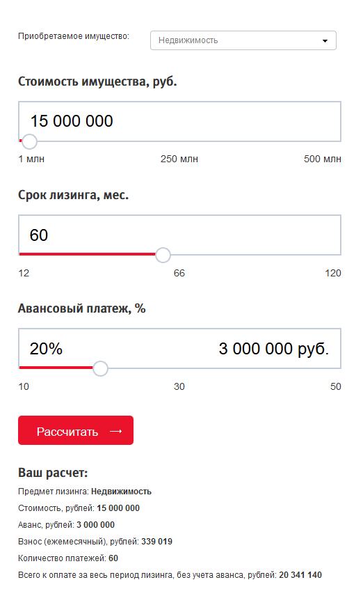 Расчет лизинга в калькуляторе ВТБ24 Лизинг
