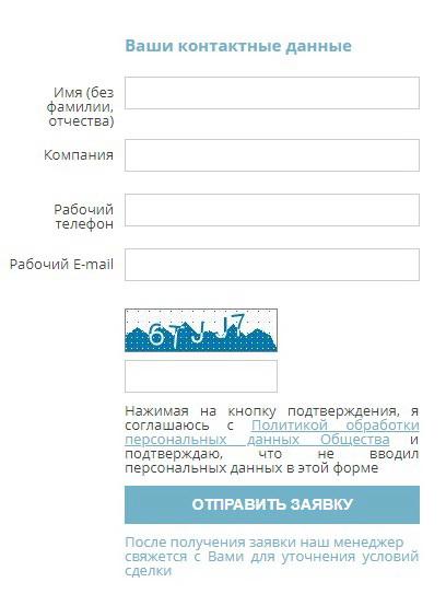 Контактные данные в анкете на лизинг манипулятора