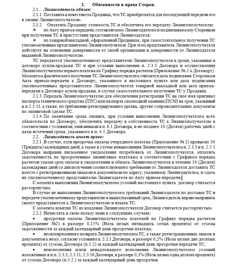 Права и обязанности сторон договора в Стоун 21