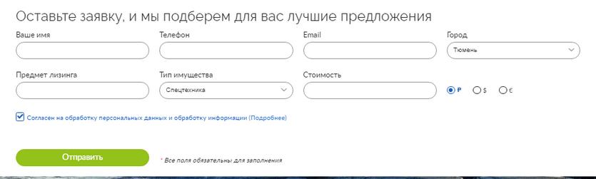 Заявка на лизинг в компании Балтийский лизинг