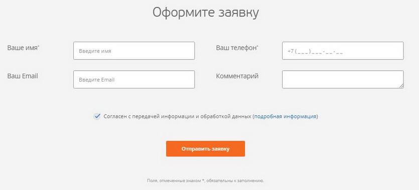 Заявка на лизинг в компании Европлан