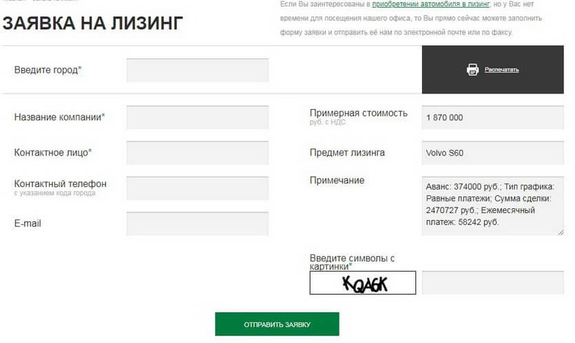 Заявка на приобретение автомобилей Вольво в лизинг с примечанием