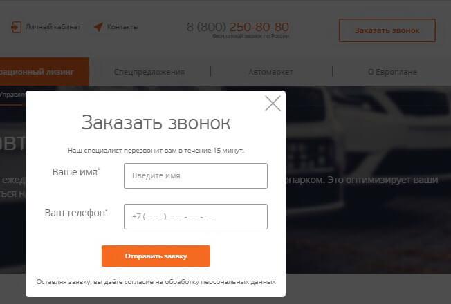 Заказать звонок менеджера Европлана