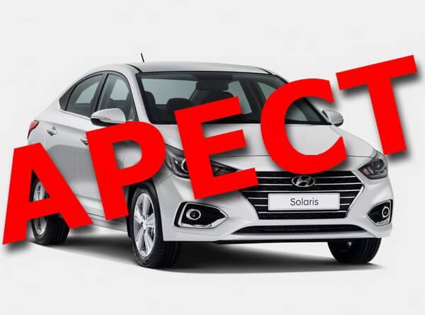 Продажа арестованных авто после лизинга  особенности и риски 86e51433a43