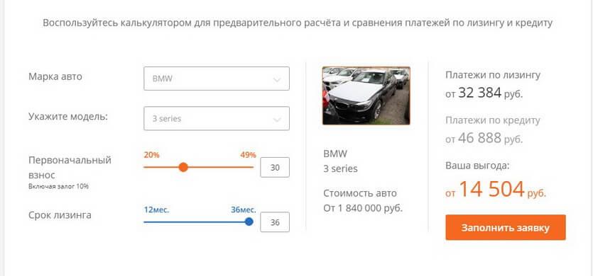 Расчет автомобиля для физ лиц на калькуляторе лизинга