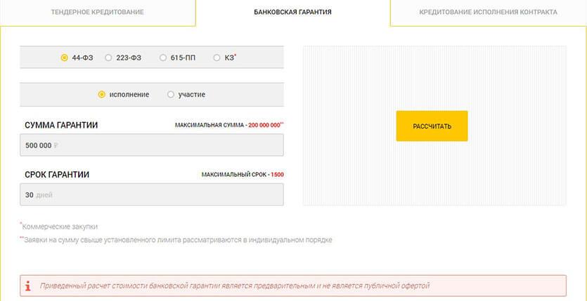 Расчет банковской гарантии Совкомбанка