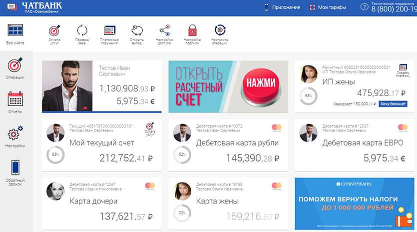Преимущество чат-банка в Совкомбанке