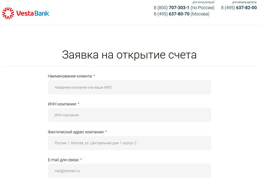 Заявка на открытие счета в Веста-банке