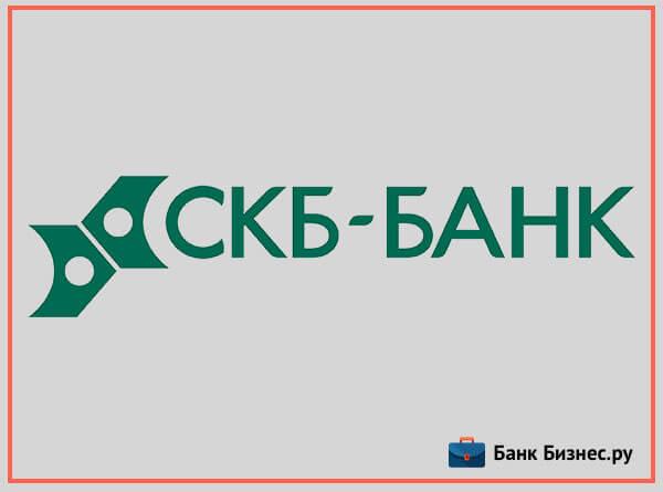 Открытие счета в СКБ-банке