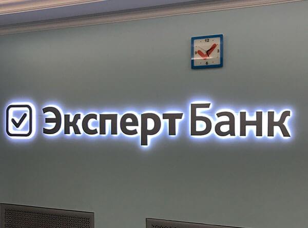 Как открыть счет в банке Эксперт