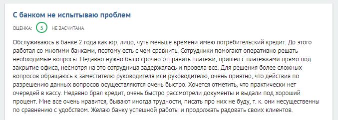 Отзыв об открытии счета в СКБ-банке №1