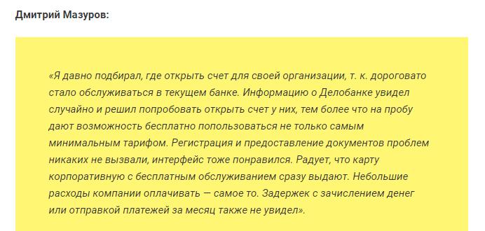 Отзыв об открытии счета в СКБ-банке №2