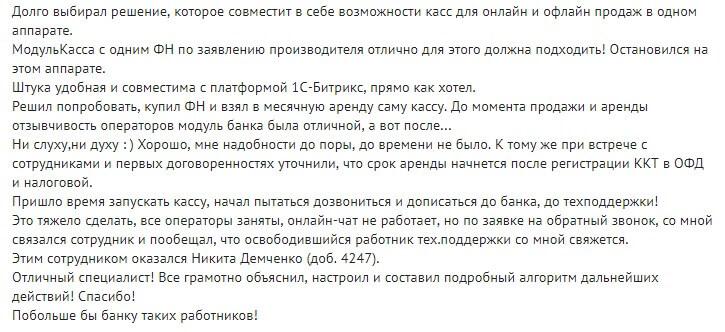 Отзыв об РКО в Модульбанке №2