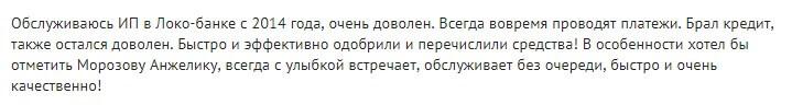 Отзыв о расчетном счете в ЛОКО-банке №1