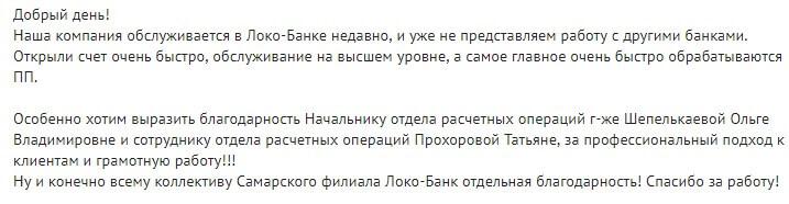 Отзыв о расчетном счете в ЛОКО-банке №2