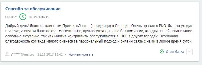 Отзыв №1 об открытии счета в Промсвязьбанке