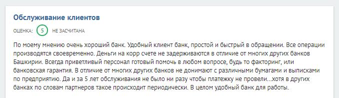 Отзыв №2 об открытии счета в Промсвязьбанке
