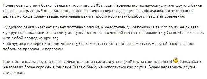 Отзыв №1 о счете в Совкомбанке