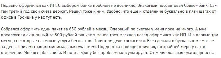 Отзыв №2 о счете в Совкомбанке