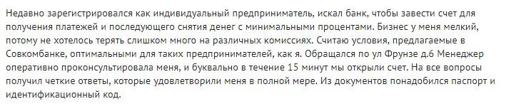 Отзыв №3 о счете в Совкомбанке