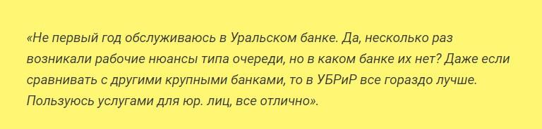 Отзыв №1 об открытии счета в УБРиР